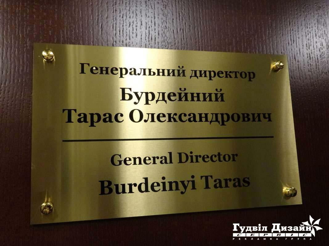фотографировать или табличка на дверь офиса образец фото интересно узнать, хотя