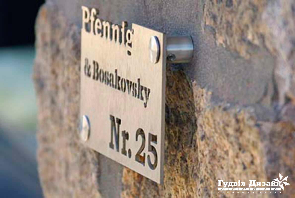11.34 Табличка металическая с выносом от стены