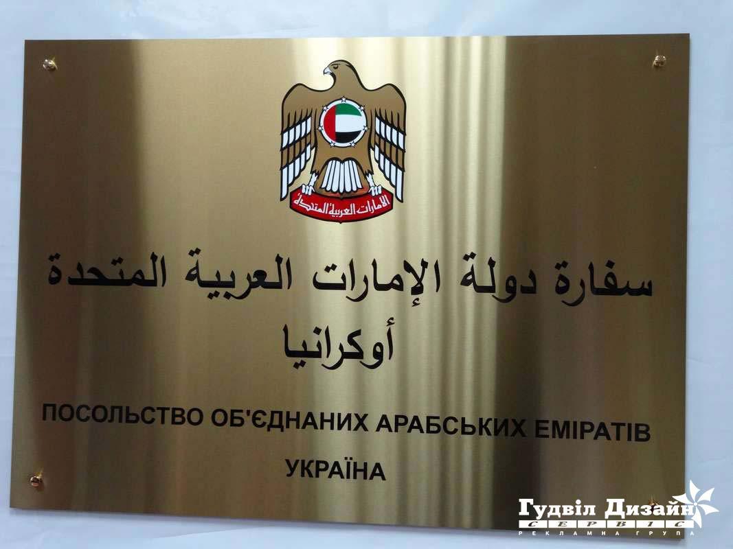 11.42 Металлическая табличка для посольства, нержавейка с инкрустацией
