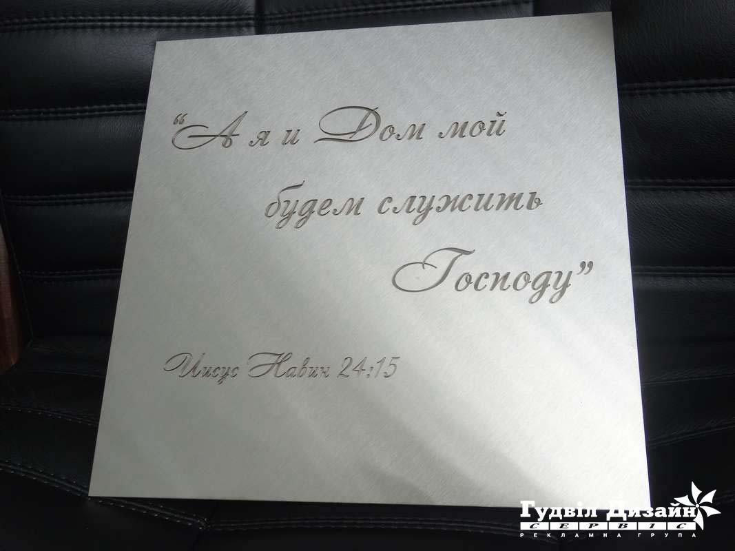 11.61 Стальная табличка с инкрустацией