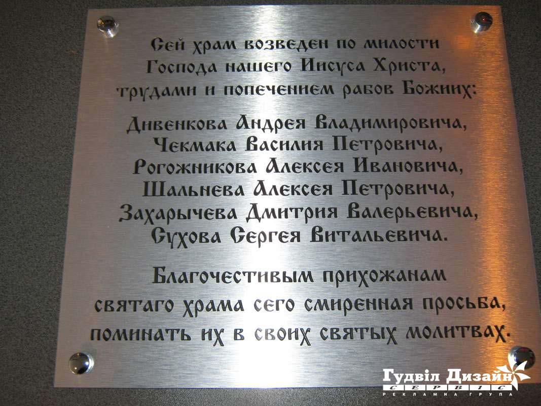 11.86 Табличка на металле с гравировкой