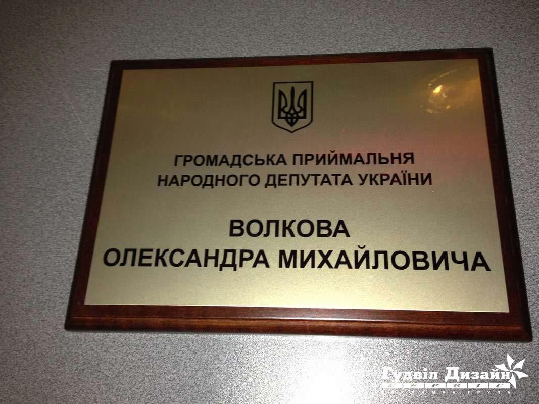 11.91 Табличка офисная металлическая на деревянной подложке