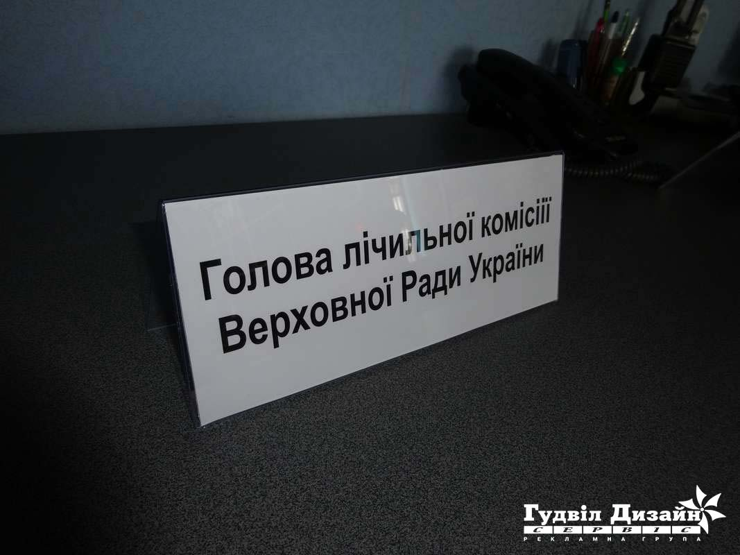 15.23 Табличка для пресс-конференций