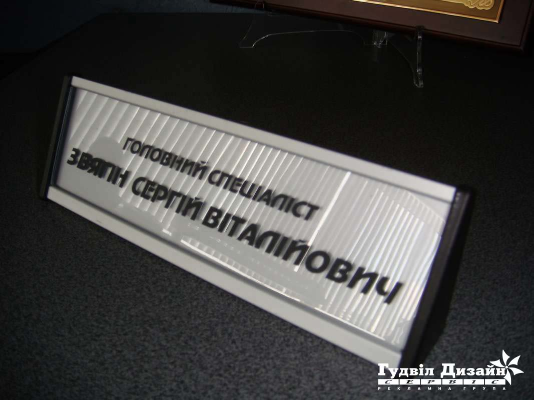 15.51 Табличка настольная, индетификатор