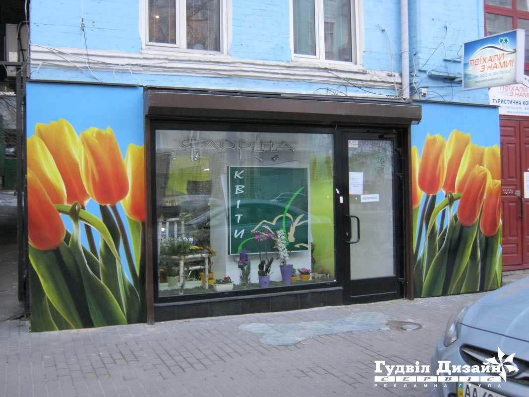 17.37 Оформление витрины цветочного магазина