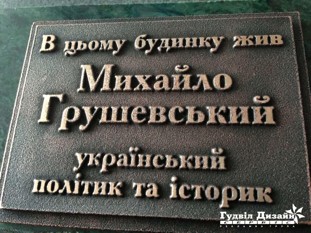 19.18 Бронзовая табличка на памятник архитектуры