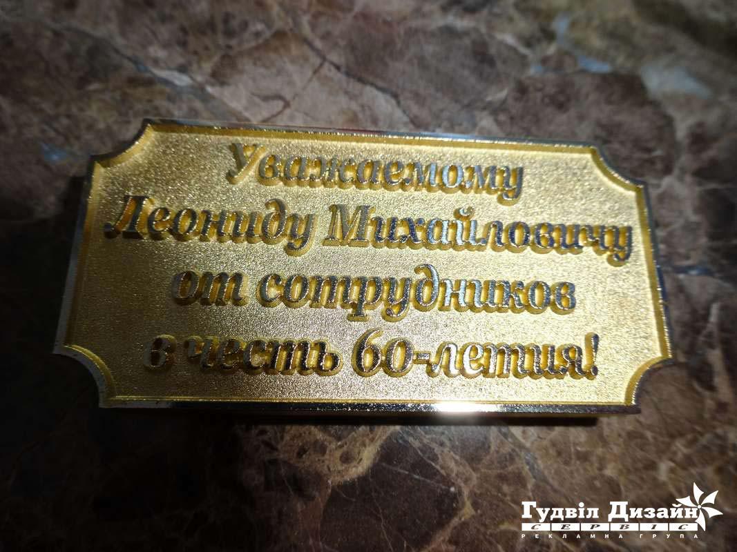 19.30 Табличка подарочная, литье