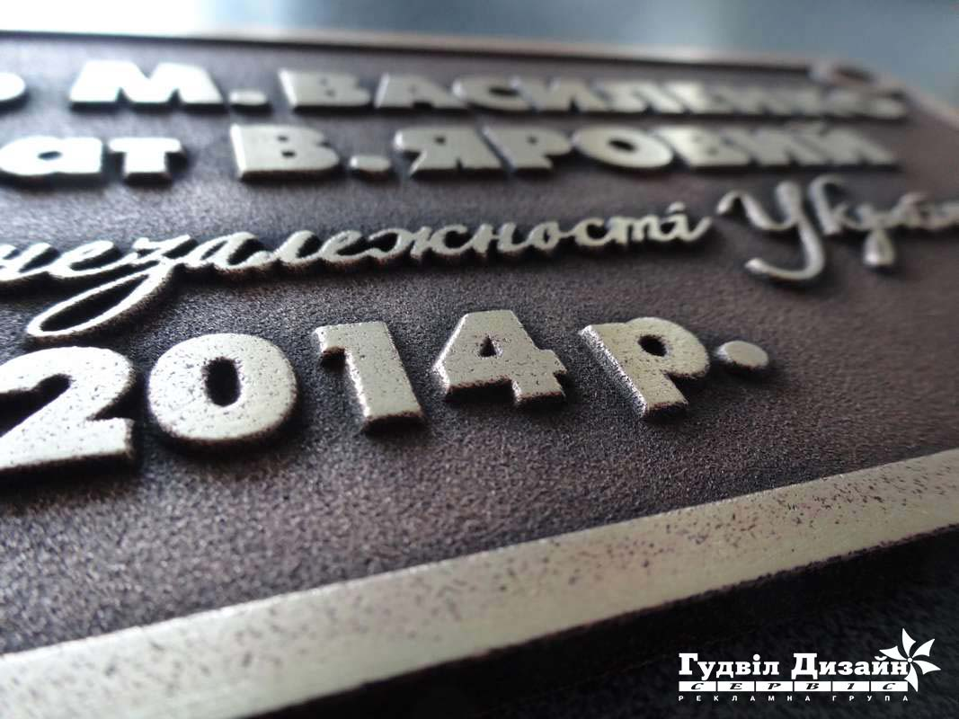 19.32 Табличка бронзовая с литыми шрифтами