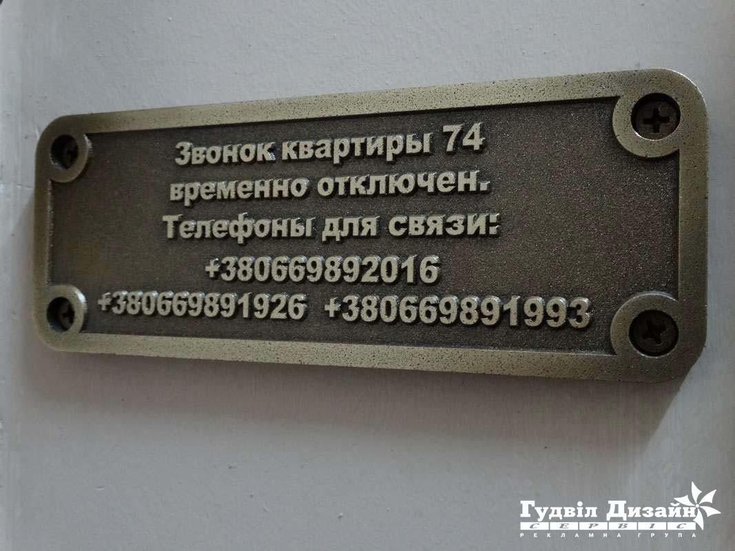 19.51 Бронзовая табличка с объемными буквами