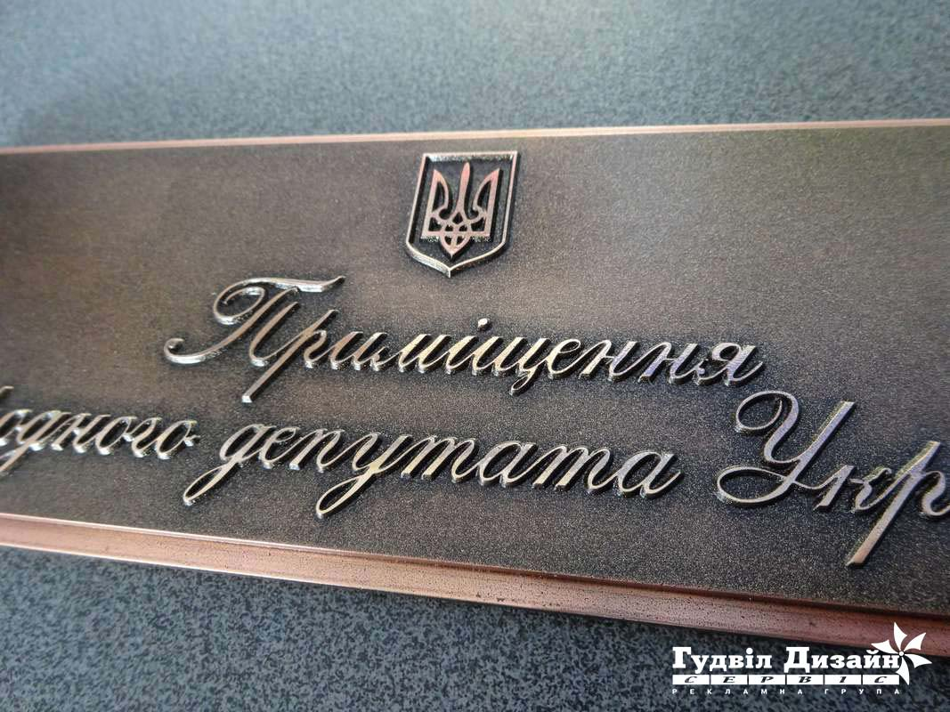 19.94 Табличка на бронзе с объемными литыми шрифтами