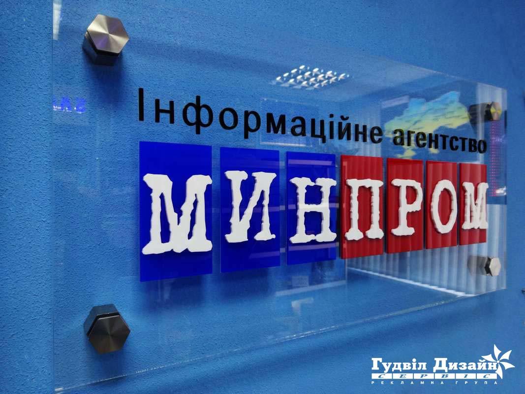 2.100 Вывеска стеклянная с объемным логотипом