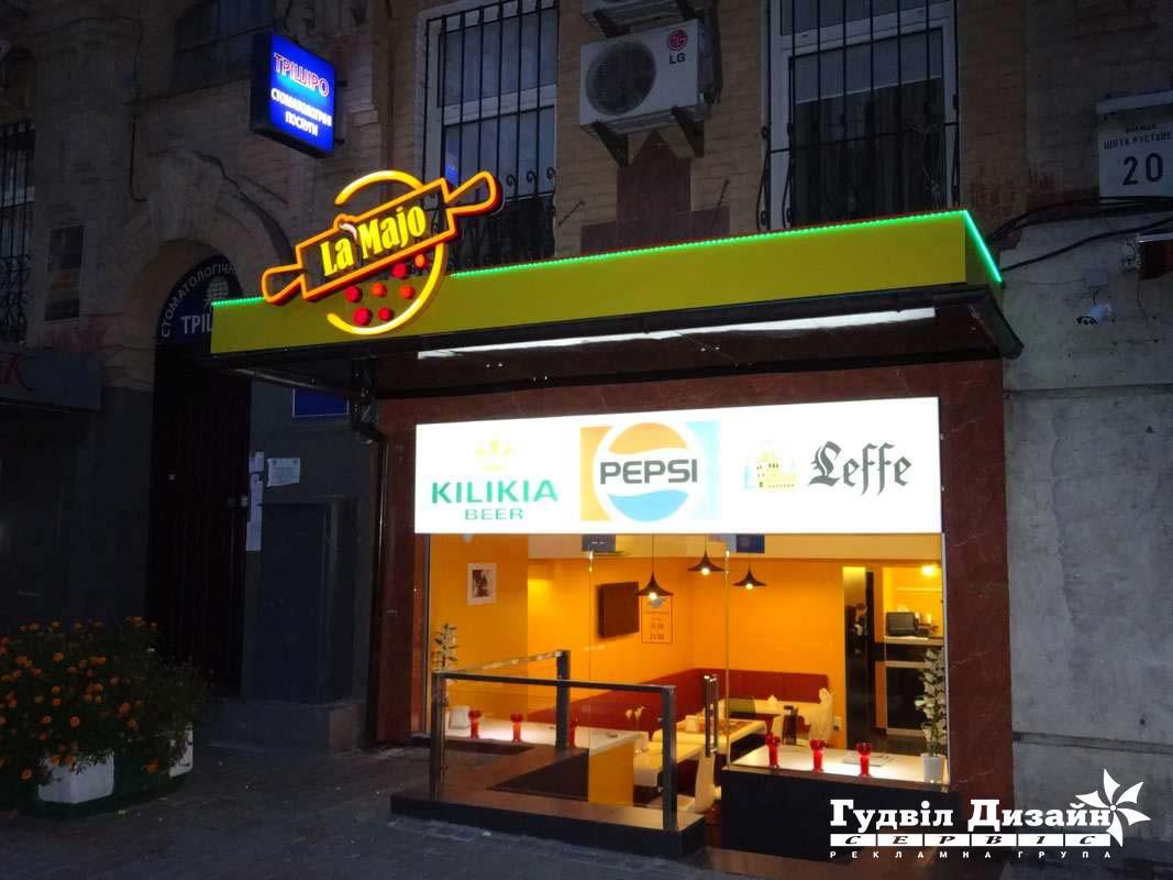 2.52 Рекламное оформление фасада ресторана