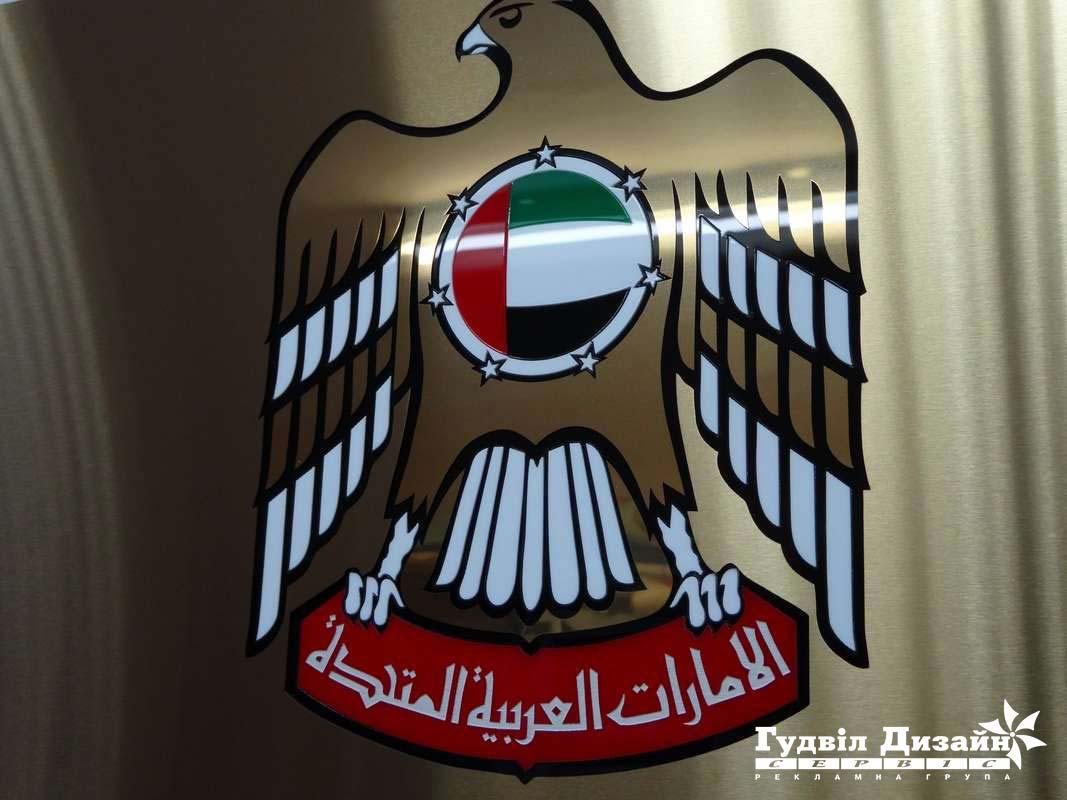2.80 Вывеска для посольства, реализация герба