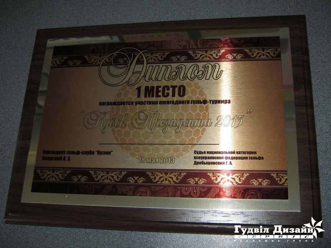 20.112 Наградной диплом