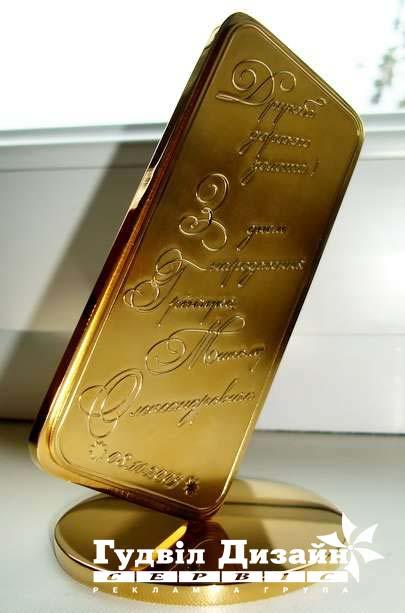 20.32 Муляж слитка золота поздравительный