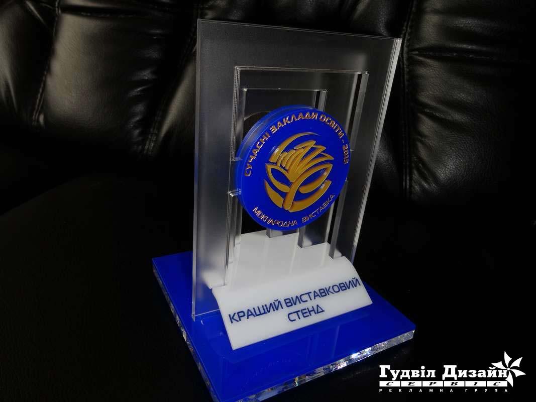 20.81 Награда, приз из прозрачного и цветных акрилов