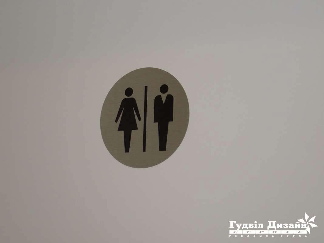 28.149 Табличка металлическая с обозначением туалета