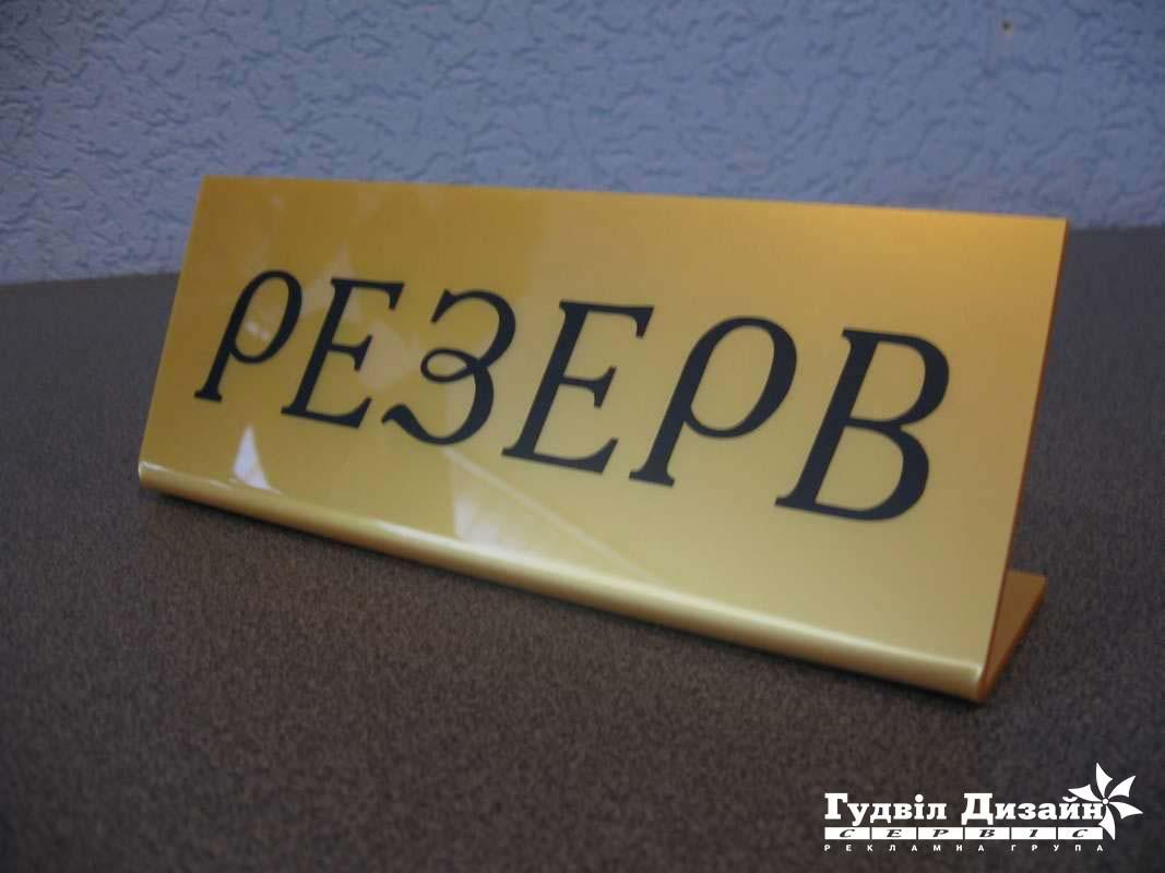 28.38 Табличка для ресторана, настольная