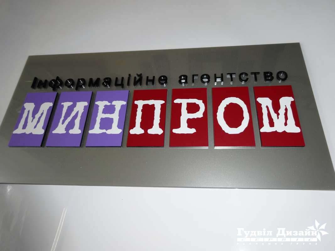 4.106 Интерьерная вывеска с логотипом предприятия