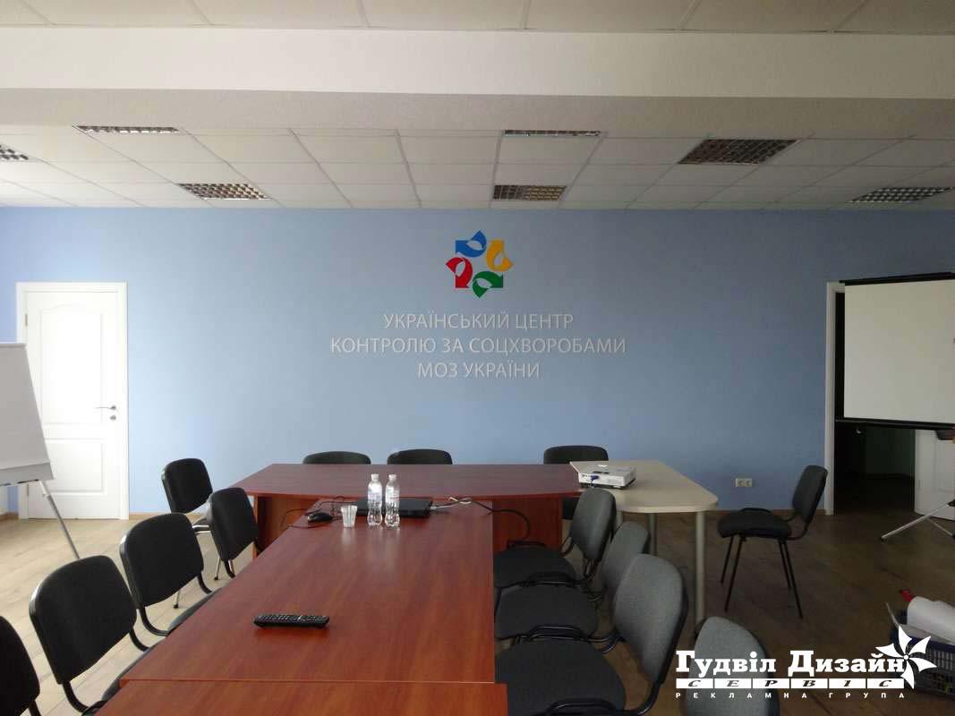 4.123 Интерьерный логотип в конференц-зал