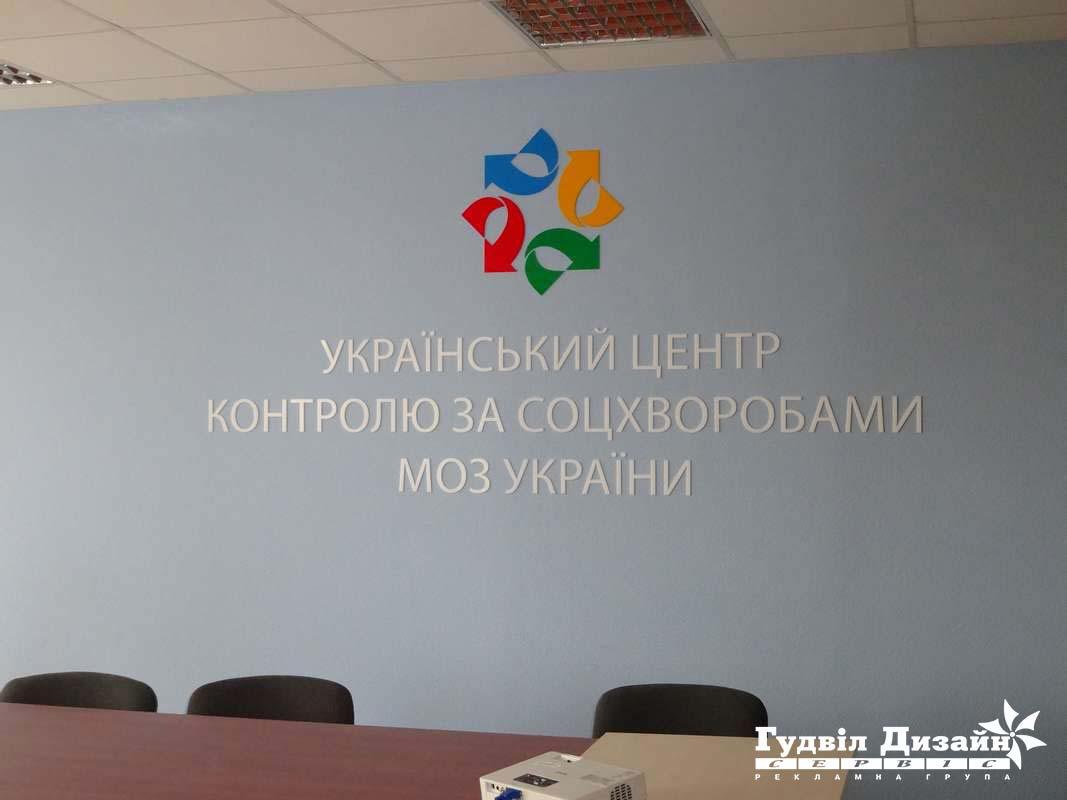 4.124 Логотип, буквы из цветного акрила