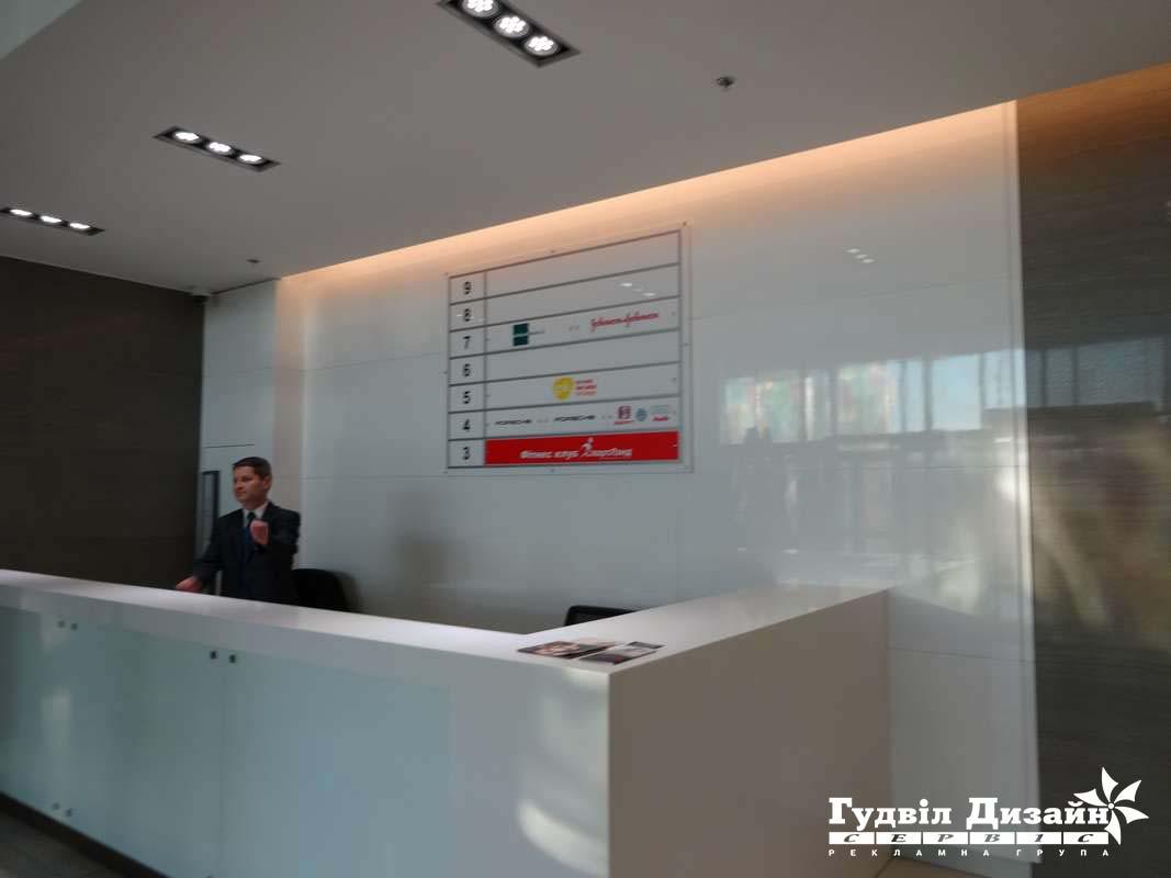 4.129 Стенд для офисного центра с компаниями - арендаторами