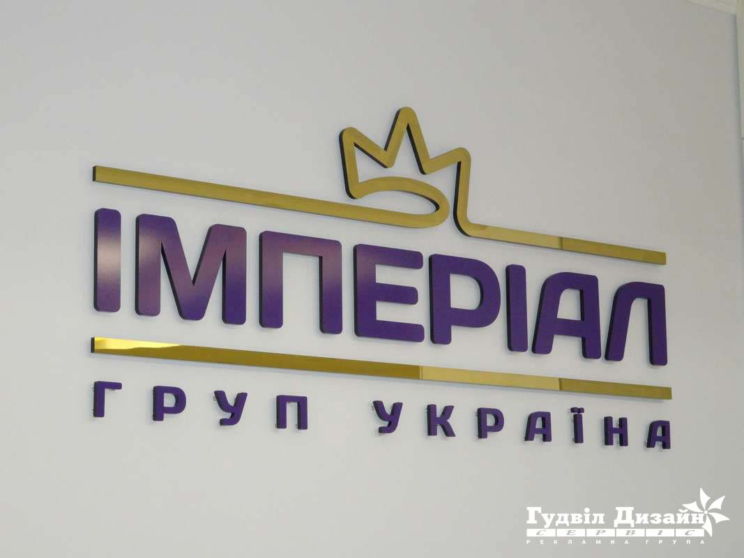 4.160 Интерьерный логотип, плоскорельефные буквы из акрила и металла