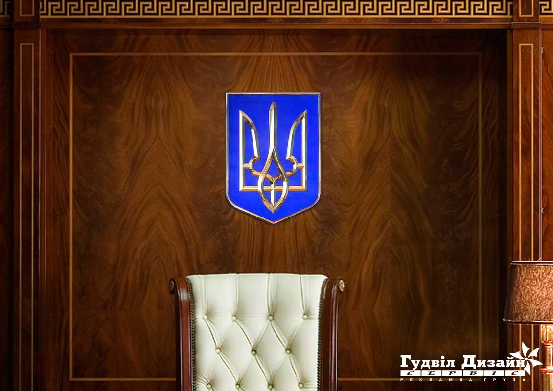 4.18 Герб Украины в кабинет руководителя