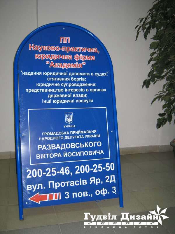 7.39 Выносной информационный щит