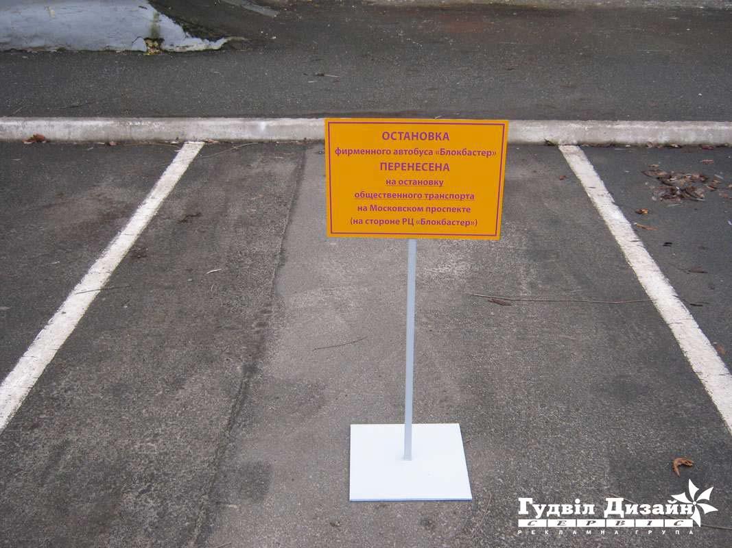7.44 Щит для паркинга