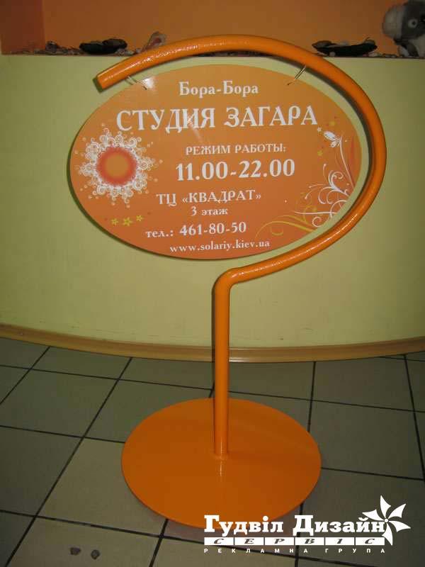 7.56 Выносной щит оригинальной конструкции