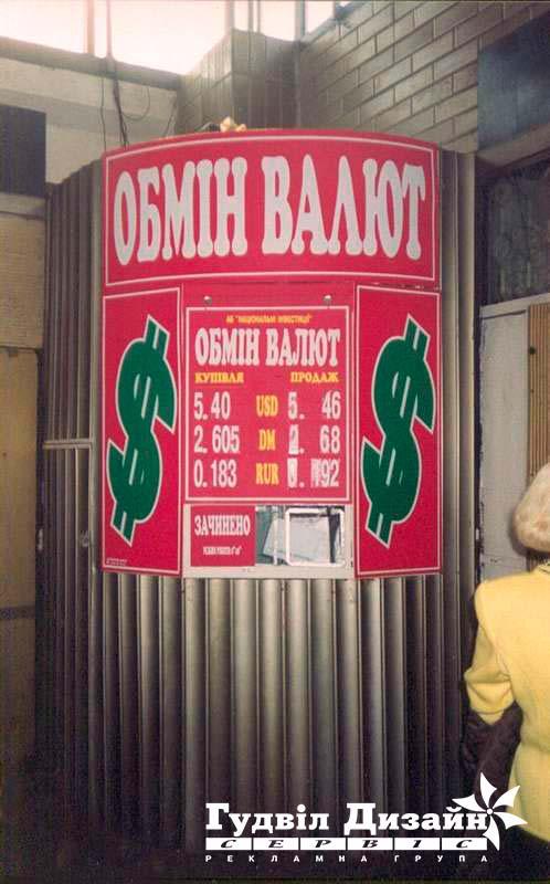 8.19 Рекламное оформление пунктов обмена валют