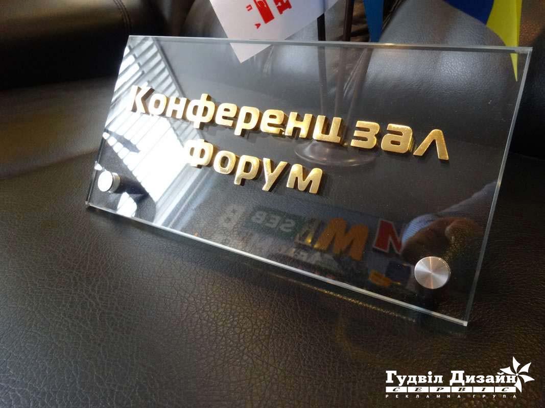 10.10 Табличка на склі з об'ємними металевими буквами