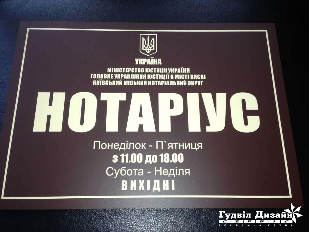 10.119 Табличка нотариуса с режимом работы