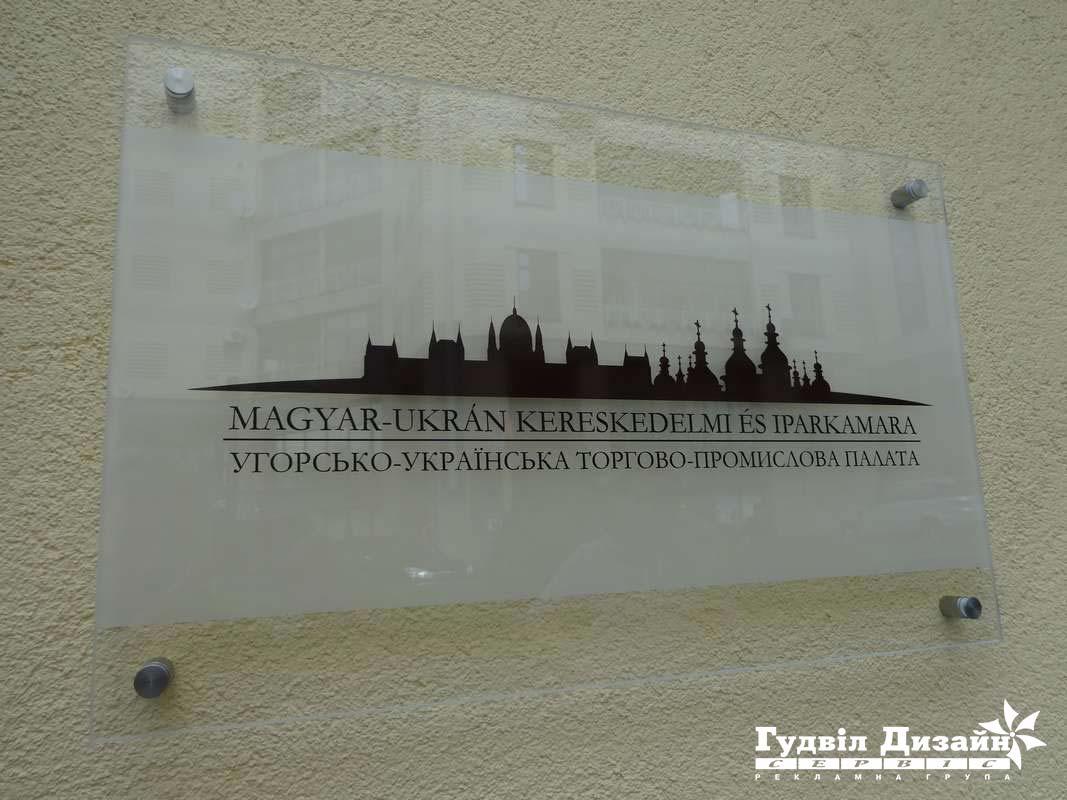 10.126 Табличка на матовом стекле с дистанционными держателями
