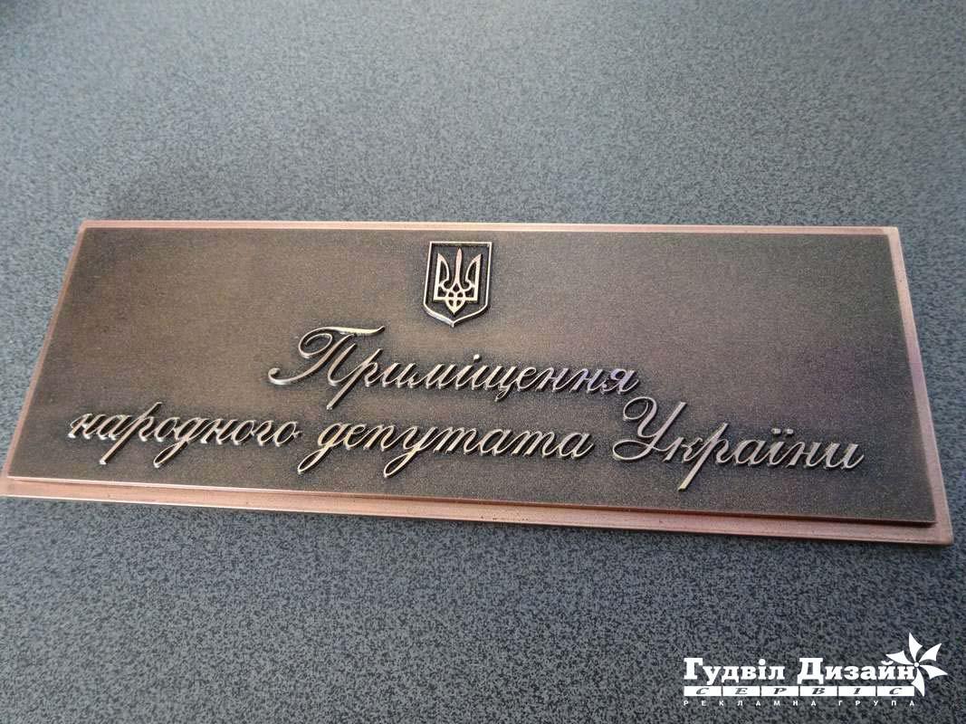10.145 Ексклюзивна табличка народного депутата України, метал