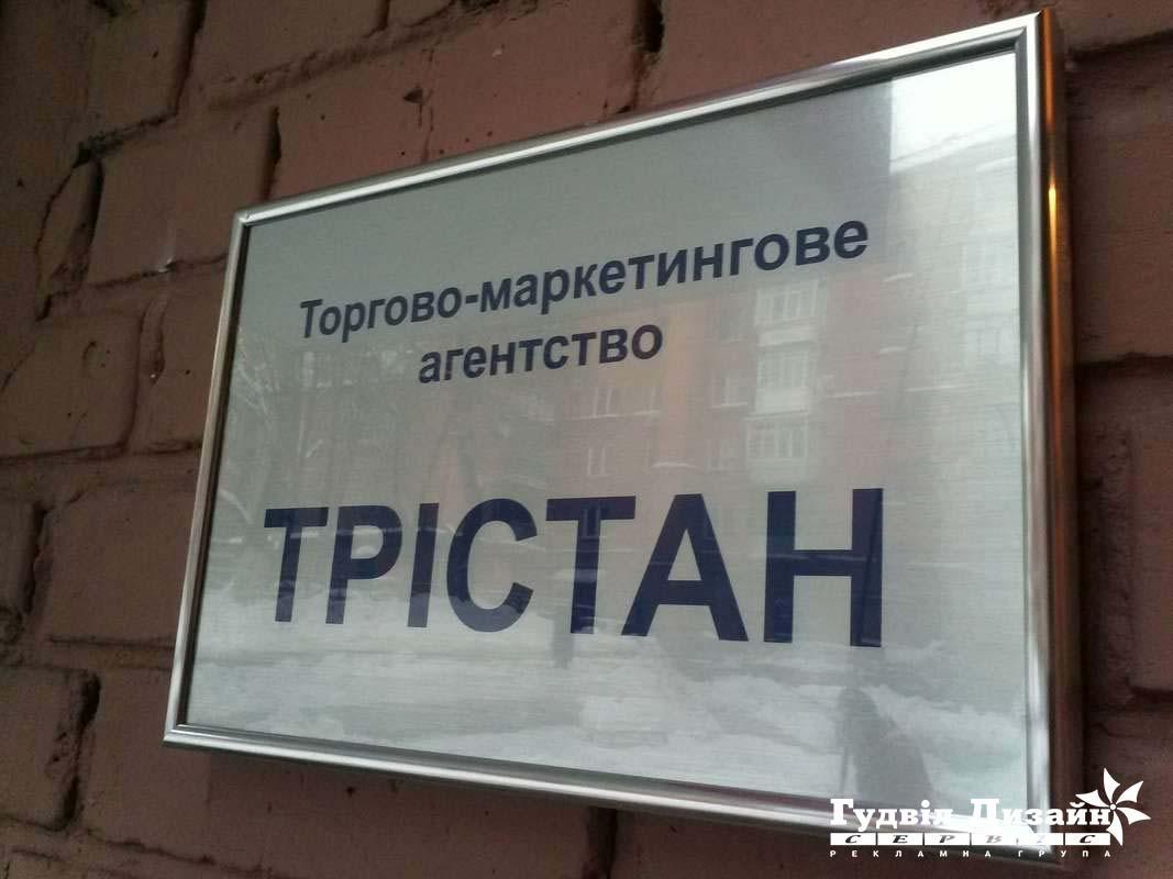 10.158 Фасадная табличка предприятия