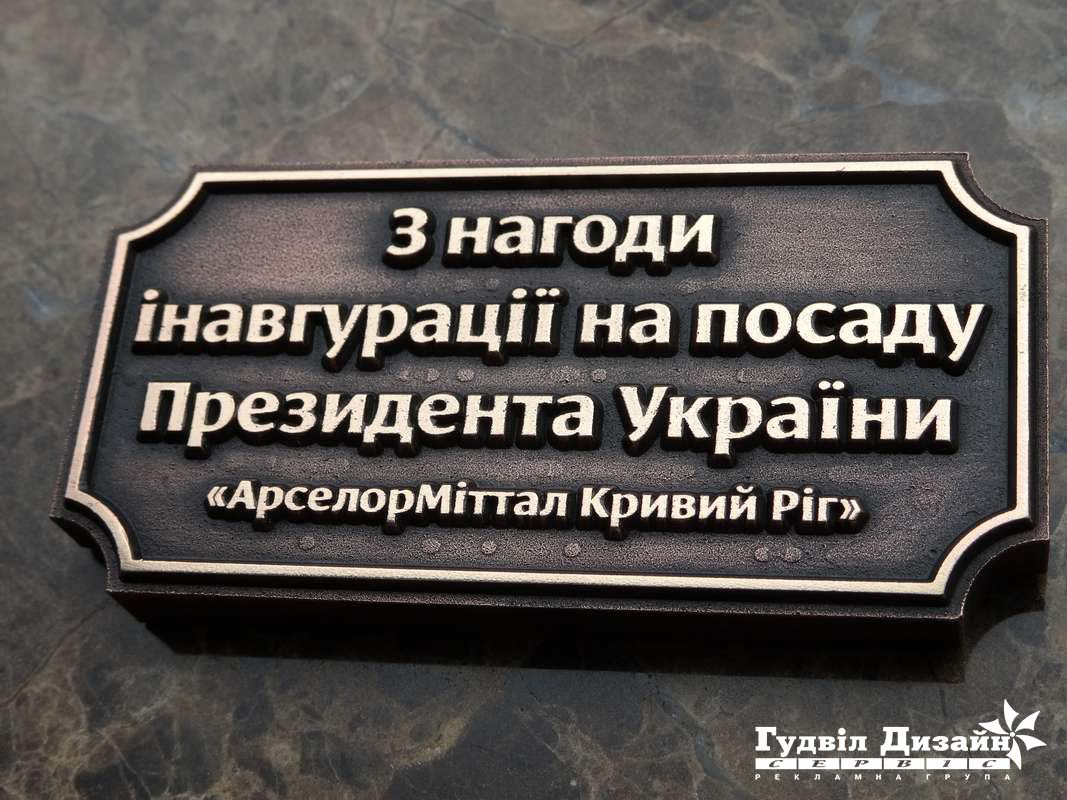 10.16 Памятна табличка з литими шрифтами