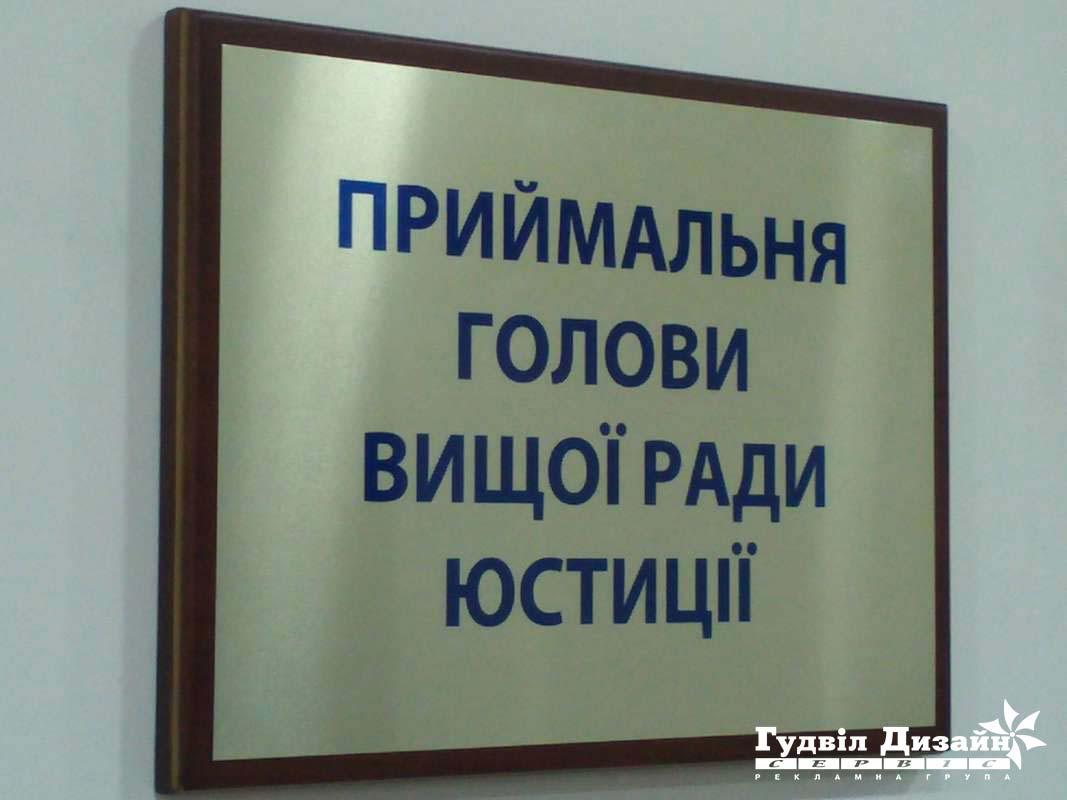 10.168 Металлическая табличка на деревянной подложке