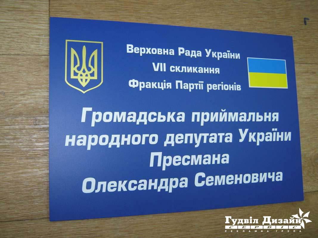 10.173 Табличка для приймальні народного депутата