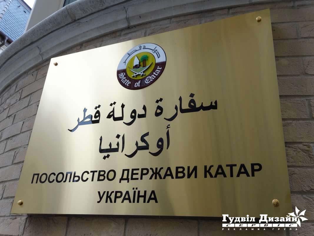 10.180 Табличка для посольства металлическая