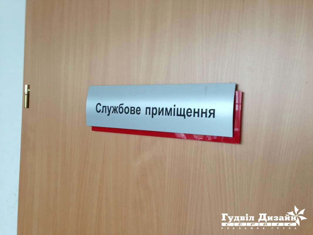 10.181 Табличка для кабінету на акрилі