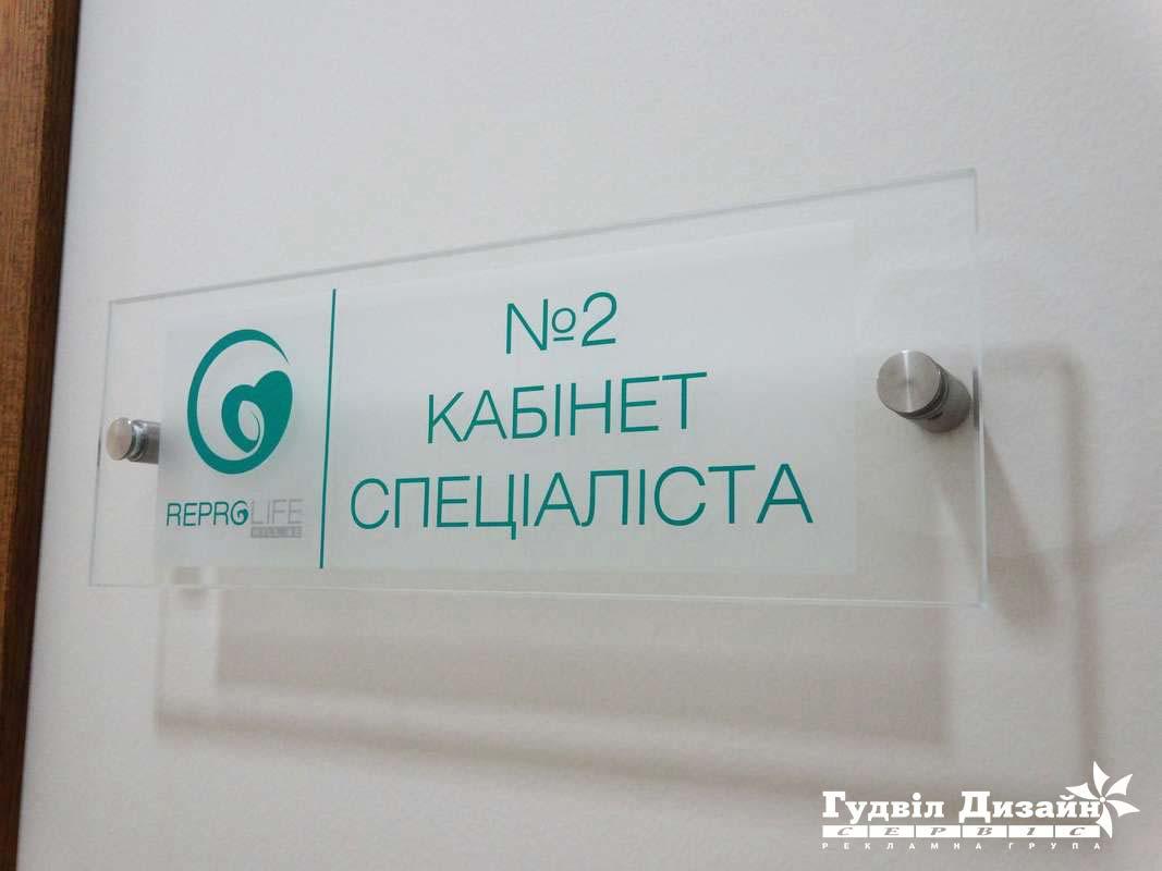 10.188 Табличка кабінетна на склі