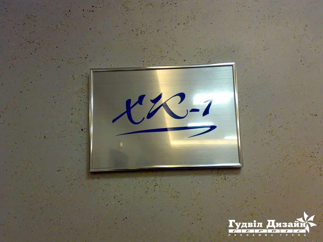10.25 Табличка офисная под металл с металлизированной пленкой, рамка, защитное стекло