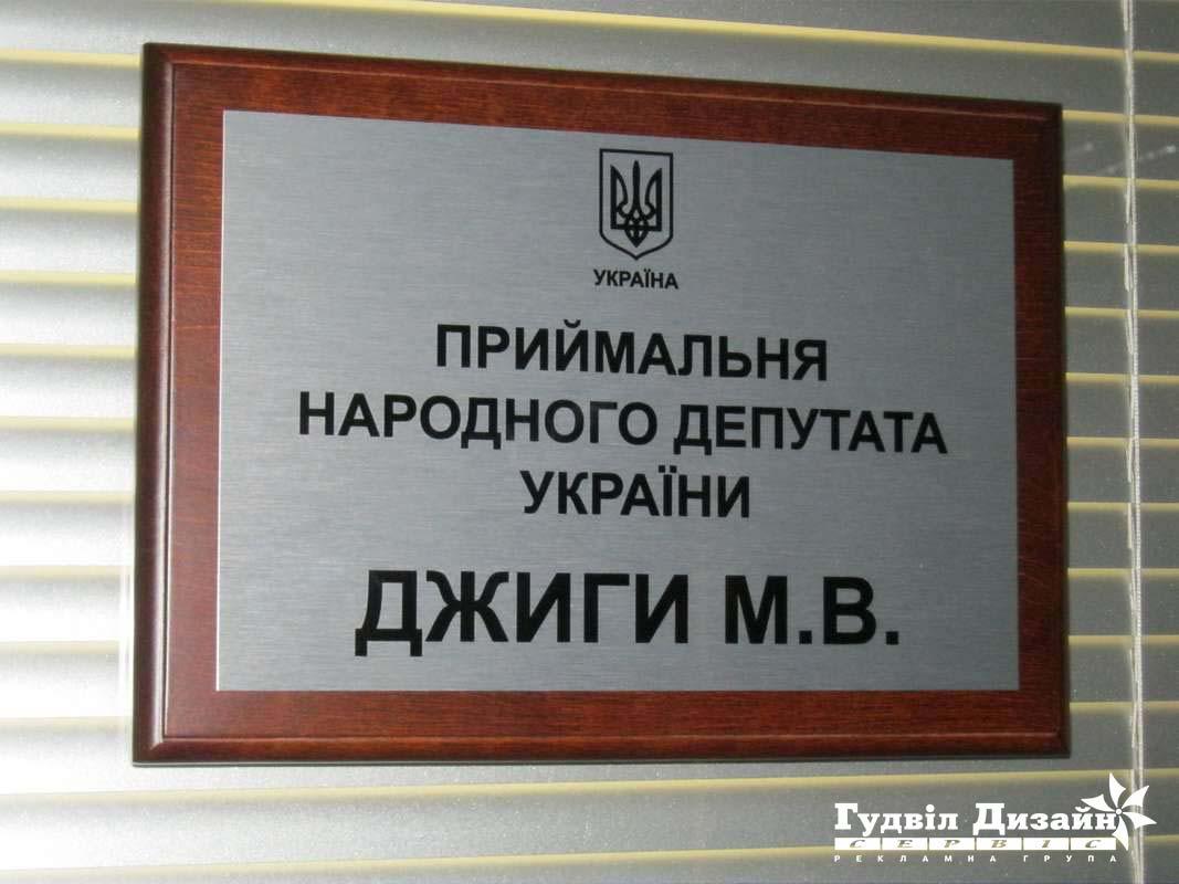 10.48 Табличка для приемной народного депутата Украины