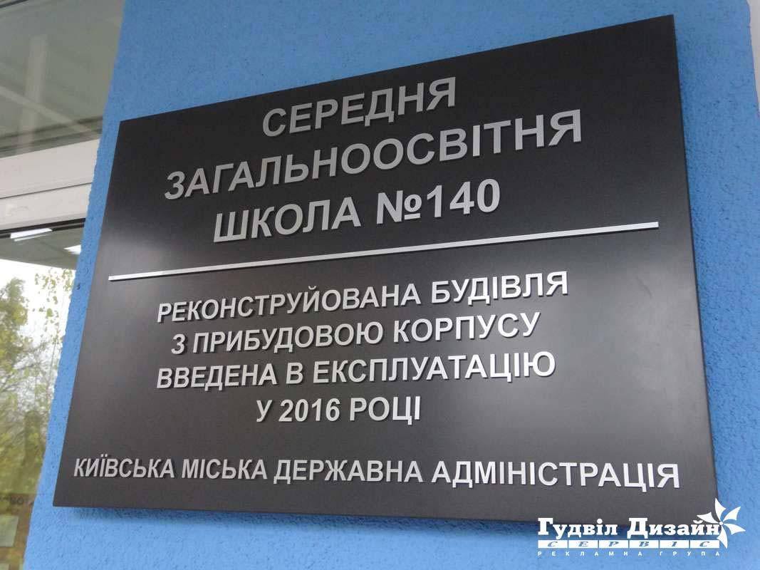 10.6 Табличка фасадная с объемными буквами на мраморной основе