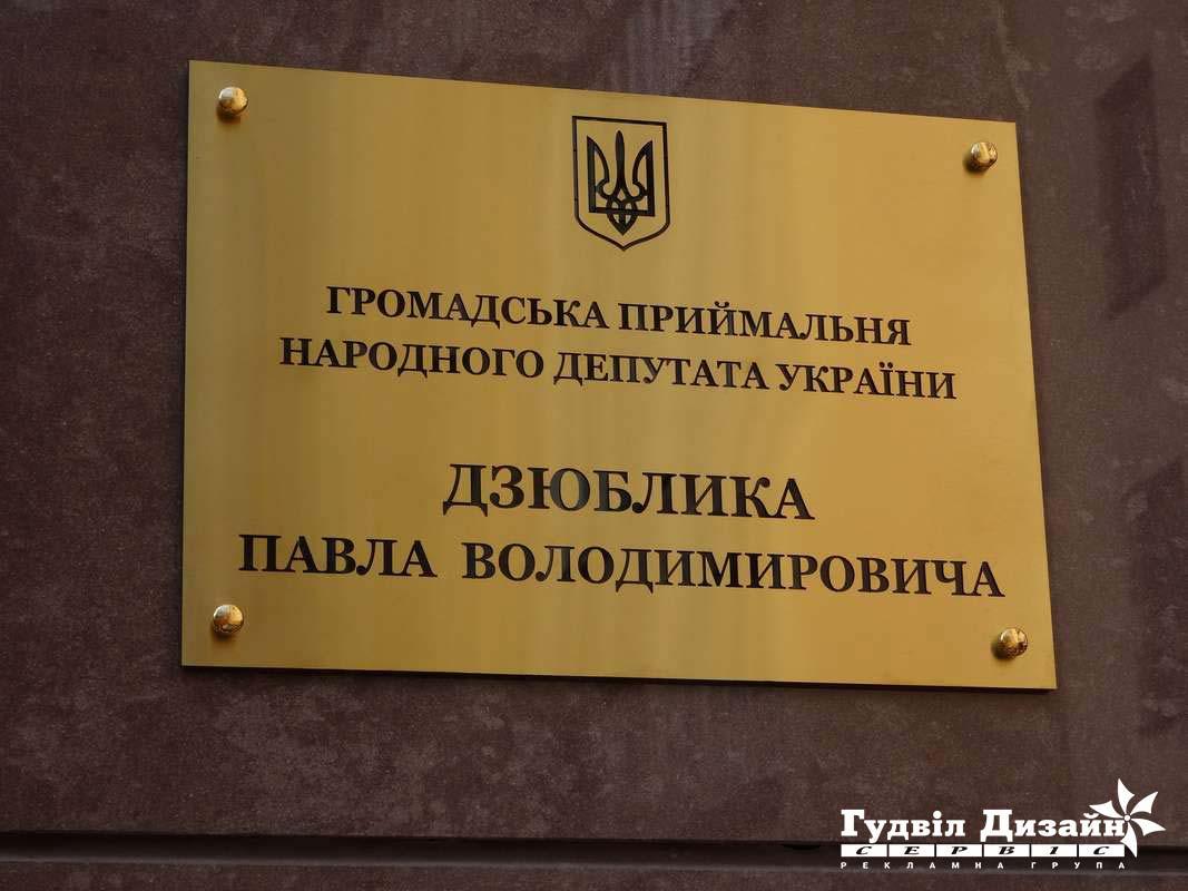 10.78 Табличка фасадна приймальні депутата