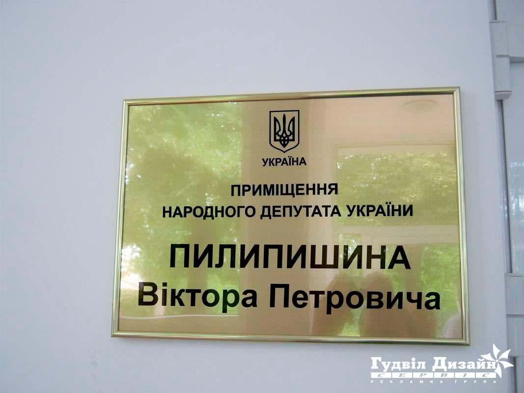 10.93 Табличка для приемной народного депутата Украины