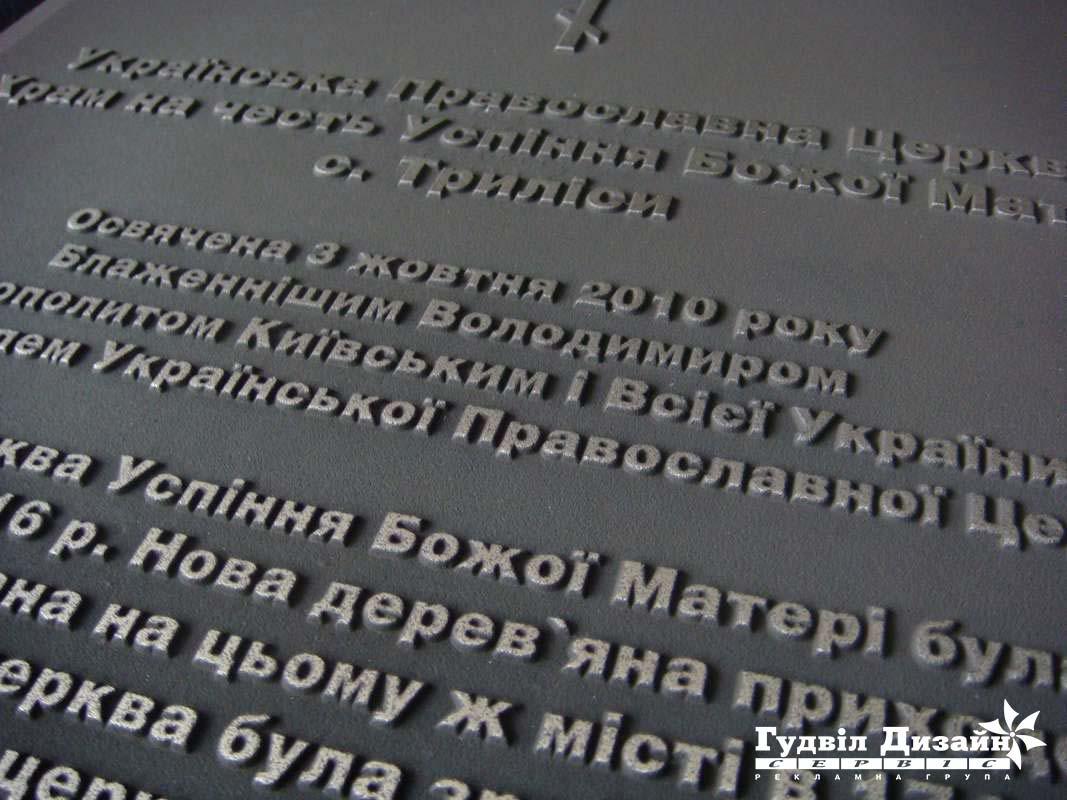 10.94 Табличка литая