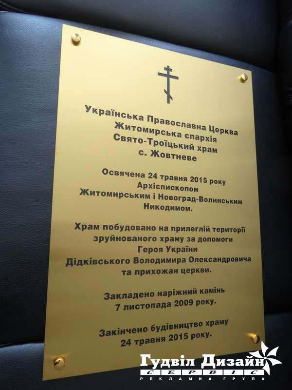 10.98 Табличка на металі з інкрустацією, пам'ятний знак
